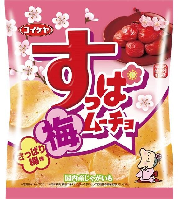 Chipsy ziemniaczane o smaku japońskiej śliwki ume